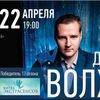 22 апреля 2018 / Дмитрий Волхов / Пенза