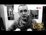 Борода Бабая/Чёрная метка/09/02/2018/ROCK PUB/