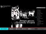 Владимир Бочаров - Заиграл шансон (Альбом 2003 г)
