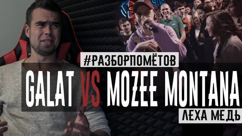 Разборпомётов VERSUS GALAT vs MOZEE MONTANA