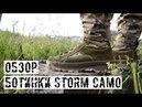 [ОБЗОР] Ботинки STORM CAMO MULTI от Garsing