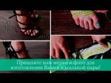 Как правильно снять мерки для пошива обуви