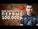 Как заработать первые 100 000 рублей_ __ Бизнес молодость.