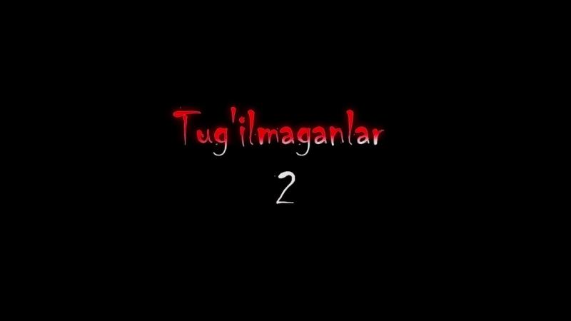 Tugilmaganlar 2 (uzbek kino treyler) / Тугилмаганлар 2 (узбек кино трейлер) 2018