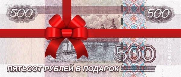 500 рублей это подарок 573