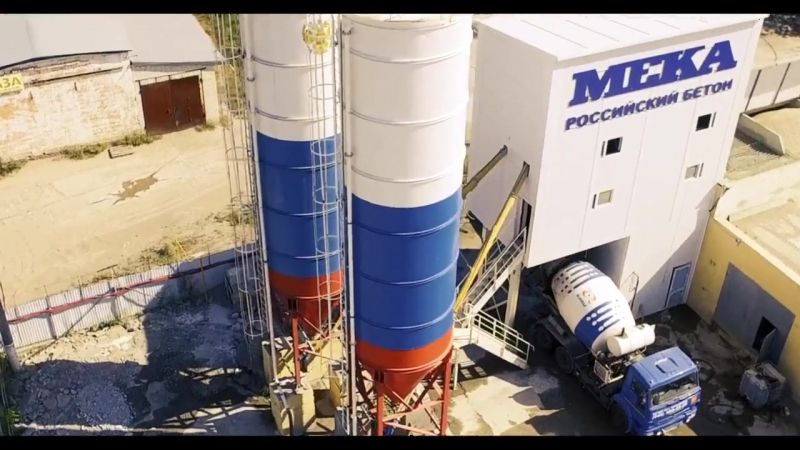 Видео от наших Заказчиков Бетонный завод MEKAMIX-60 COMPACT, г. Чапаевск
