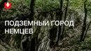В Первую мировую войну немцы построили подземный город в Беларуси