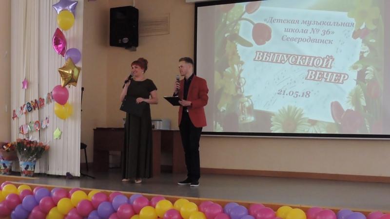 Выпуск в ДМШ №36