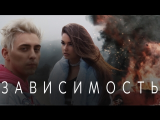Кирилл Мойтон ft. LIKE.A - Зависимость
