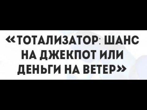 Прогноз ТОТО на 25 05 2018 Рубрика Тотализатор за 1$