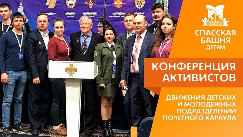 Конференция активистов движения детских и молодежных подразделений почетного караула