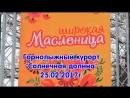 Широкая Масленица на Солнечной долине_25.02.2017г. Банька, мужские забавы и стеношные бои