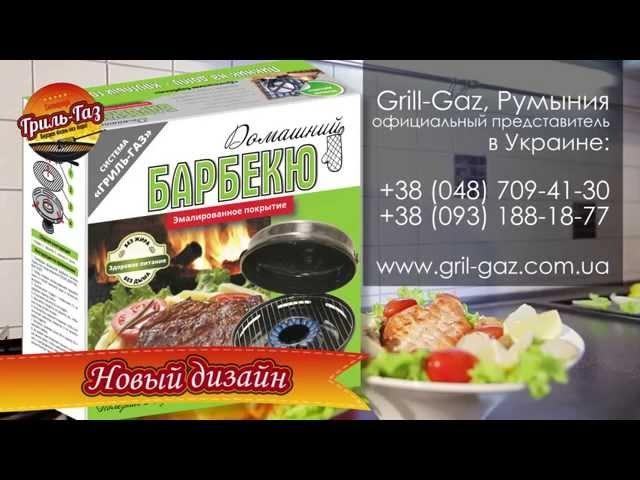 Новый дизайн упаковки Гриль-Газ-Румыния- Представительство в Украине!