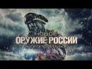 Новое оружие России в геополитике (Романов Роман)