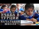 Школа в Турции. Начальная школа. Минусы. Отличие от русской школы. Русские дети. Стоимость
