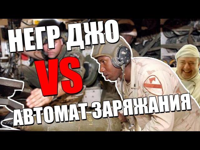 АБРАМС против Т-90! НЕГР ДЖО vs АВТОМАТ Заряжания! ЧТО ЛУЧШЕ?