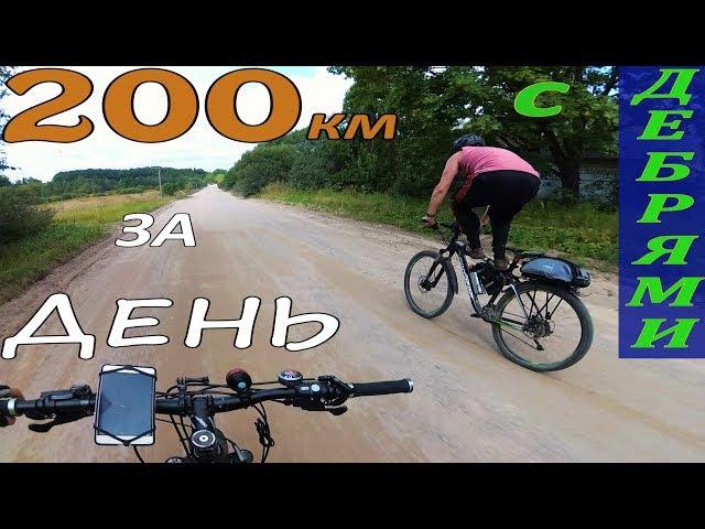 200 км на горном велосипеде за день / Покатушка на большое расстояние / с дебрями)
