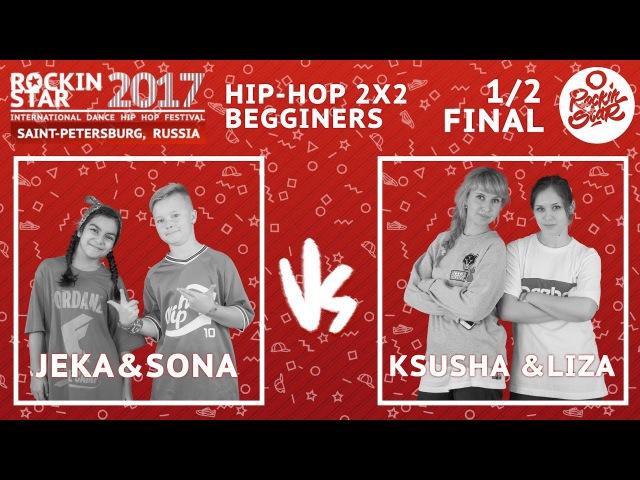ROCKIN' STAR 2017 | HIP-HOP | 2x2 BEGGINERS 1/2 FINAL | Ksusha Liza vs Jeka Sona