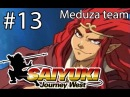 Saiyuki Journey West 13 Скорпионша Логово Злобстера