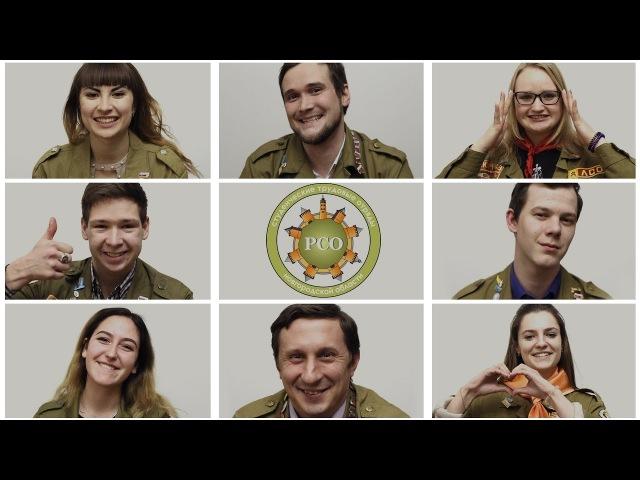 Российские Студенческие Отряды Новгородской Области