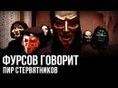 Андрей Фурсов. Единственный шанс российской элиты