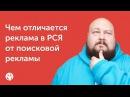ELama Чем отличается реклама в РСЯ от поисковой рекламы