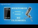 Как сделать Микрофон из телефона?