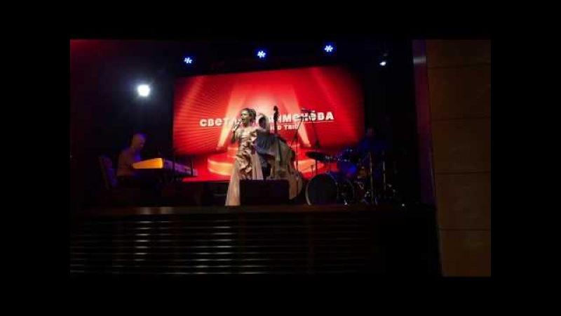Светлана Ячменева и Old Fashioned Trio г Омск 17 06 17