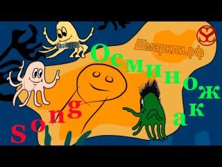 Группа Steel Soul: Тыры-пыры Осминожка (cover)/song Octopussy