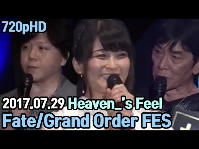 【FGO Fes. 2017】「Fatestay night [Heavens Feel]」スペシャルステージ 【杉山紀彰 下屋則子 川澄綾23