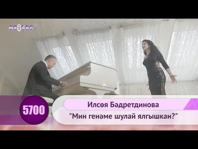 Ильсия Бадретдинова - Мин генэме шулай ялгышкан? | HD 1080p
