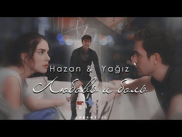 ► Yağız Hazan YagHaz Любовь и Боль ep23
