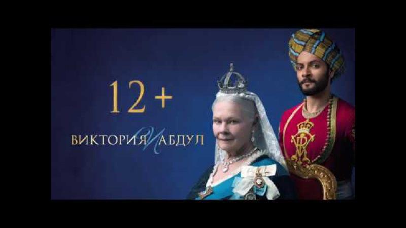 Виктория и Абдул - русский трейлер (Victoria and Abdul, 2017)