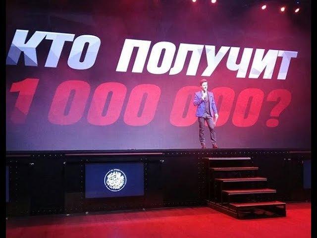 Ведущий Василий Киров Розыгрыш 1.000.000 рублей NL FAT MONEY