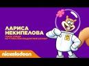 Актёры дубляжа Nickelodeon Лариса Некипелова из Губка Боб Квадратные Штаны Nickelodeon Россия