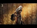 Assassin's Creed Origins прохождение Часть 3 Молотом по наковальне и Водяные крысы