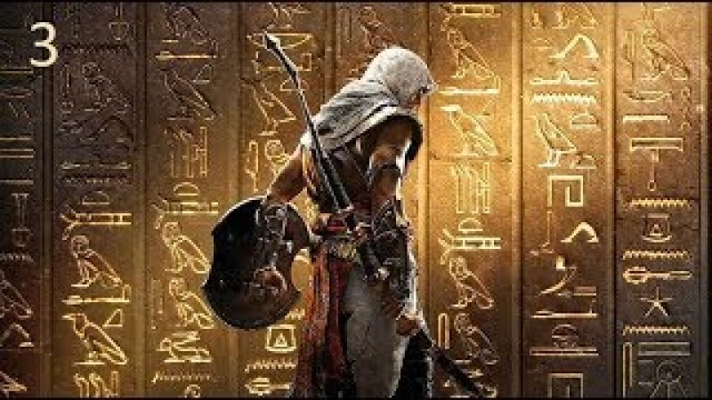 Assassin's Creed: Origins прохождение - Часть 3 (Молотом по наковальне и Водяные крысы)