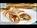 ЛАХМАДЖУН Попробовав это БЛЮДО ВЫ ПОЛЮБИТЕ ТУРЕЦКУЮ КУХНЮ Турецкая пицца Восточная пицца Lahmacun