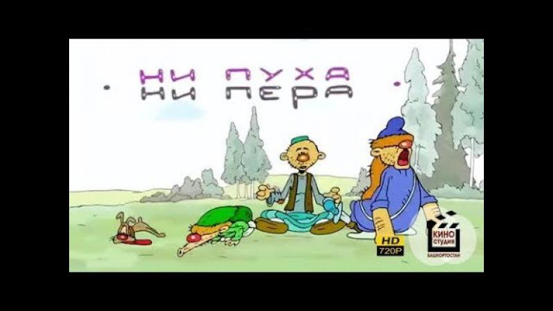 Просто умереть со смеху Башкирские мульфильмы ни пуха ни пера и Алдар и серый волк