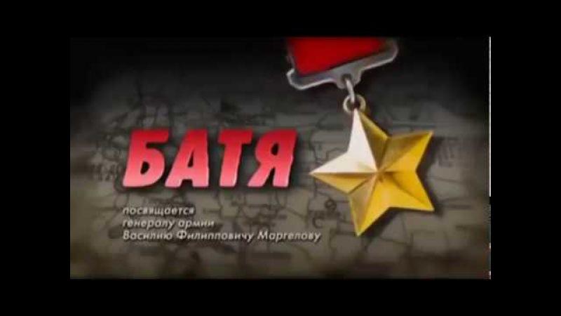 Десантный батя (3 серия) - все серии военного сериала Десантный батя.