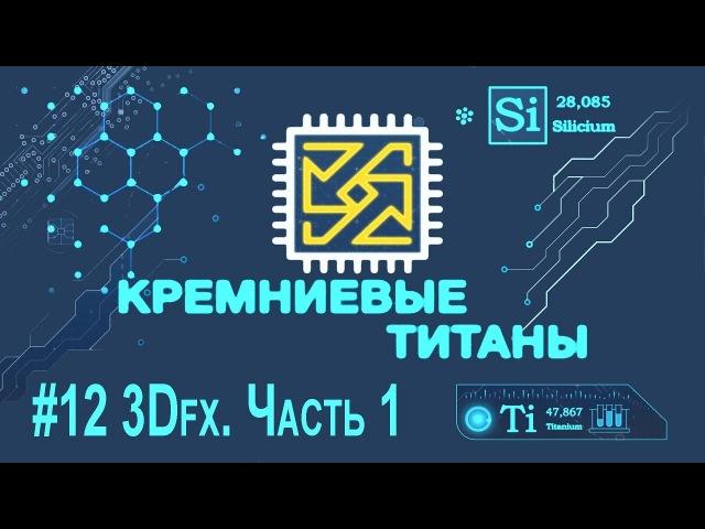 Кремниевые Титаны 12 3Dfx [Часть 1]