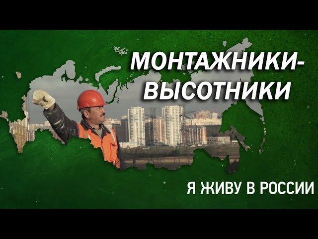 Монтажники высотники - Проект Я живу в России
