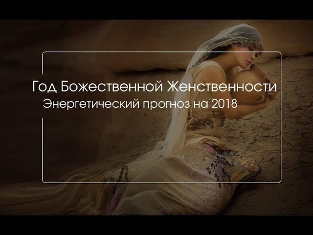 🔹2018 ГОД БОЖЕСТВЕННОЙ ЖЕНСТВЕННОСТИ- Эммануэль Дагер
