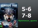 Одинокий волк 5 6 7 8 серии - остросюжетный криминальный боевик