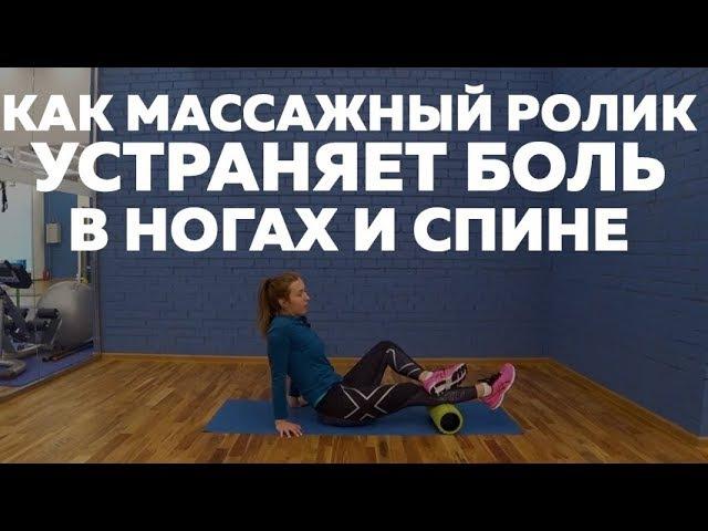 Как массажный ролик устраняет боль в ногах и спине Foam Roller