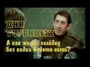 А как же вы селёдку без водки будете есть? / Дни Турбиных, 1976