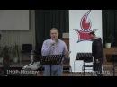 МДМ Москва Образ жизни нагорной проповеди Валентин Жаров