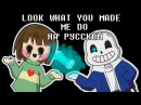 UNDERTALE ПАРОДИЯ ОТ OR3O★ LOOK WHAT YOU MADE ME DO НА РУССКОМ