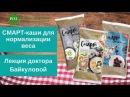 Уникальность макробиотических «СМАРТ-каш» для нормализации веса - Лекция доктора Байкуловой