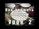 Обучение игре на барабанах - Как держать барабанные палочки.